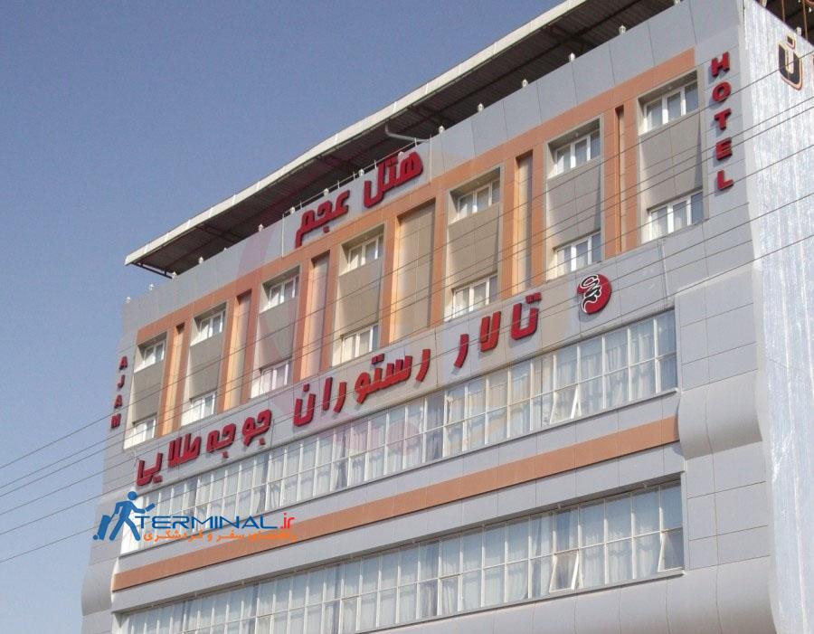 هتل عجم آزادشهر