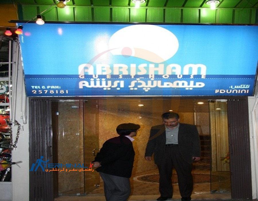 مهمانپذير ابریشم قزوین