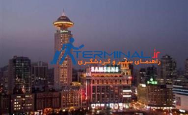 هتل رادیسون بلوشانگهای-چین